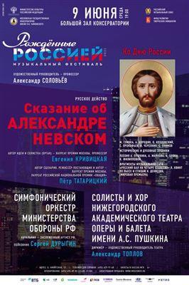 «Сказание об Александре Невском». Русское действо