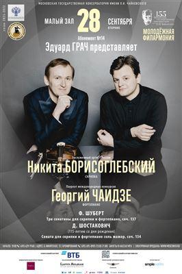Никита Борисоглебский (скрипка), Георгий Чаидзе (фортепиано)
