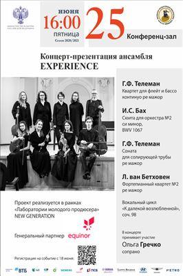 Концерт-презентация ансамбля EXPERIENCE