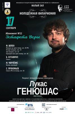 Лукас Генюшас (фортепиано)