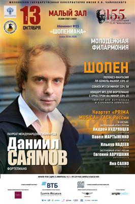 Даниил Саямов (фортепиано)