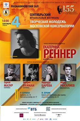 Екатерина Реннер  (фортепиано)