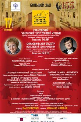 XVII Международный осенний хоровой фестиваль имени Б. Г. Тевлина