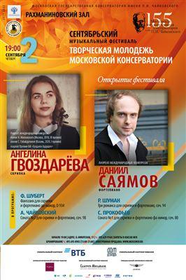 Ангелина Гвоздарёва (скрипка), Даниил Саямов (фортепиано)