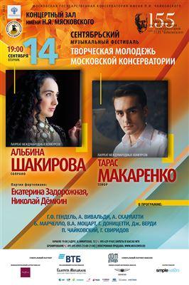 Тарас Макаренко (тенор), Альбина Шакирова (сопрано)