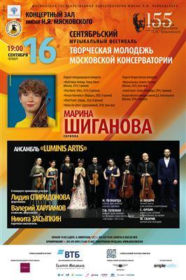 Марина Шиганова (скрипка)