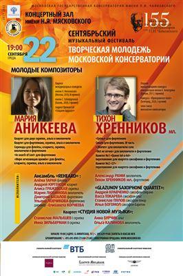 Молодые композиторы: Мария Аникеева, Тихон Хренников (младший)