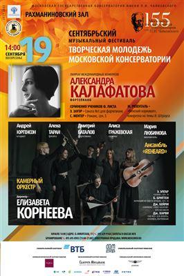 Александра Калафатова (фортепиано). Камерный оркестр