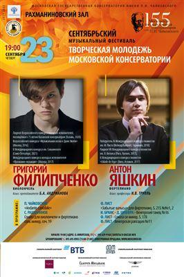 Григорий Филипченко (виолончель), Антон Яшкин (фортепиано)