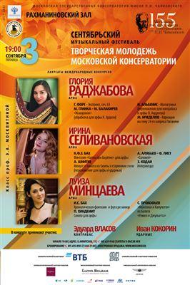 Глория Раджабова, Ирина Селивановская, Луиза Минцаева (арфа)