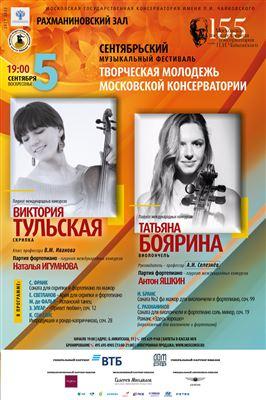 Виктория Тульская (скрипка), Татьяна Боярина (виолончель)