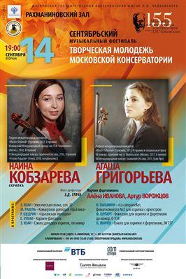 Наина Кобзарева, Агаша Григорьева (скрипка)
