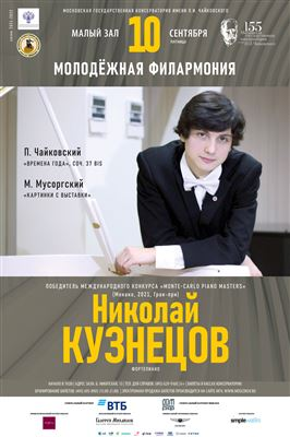 Николай Кузнецов (фортепиано)