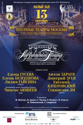 Оперные театры Москвы