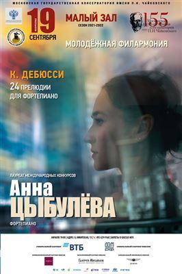 Анна Цыбулёва (фортепиано)