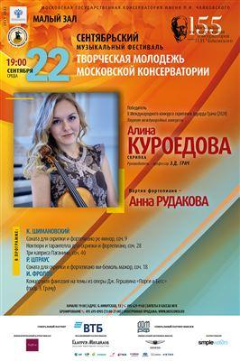 Алина Куроедова (скрипка)