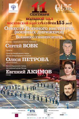 Оркестр  военного института (военных дирижеров) Военного университета