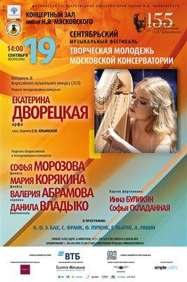 Екатерина Дворецкая (арфа)