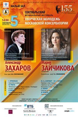 Мария Зайчикова (клавесин), Александр Захаров (фортепиано)