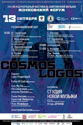 XVII Международный фестиваль современной музыки «Московский форум»