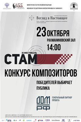 XI Стам-фестиваль–2021. Конкурс композиторов