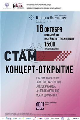 XI СТАМ-фестиваль. Открытие