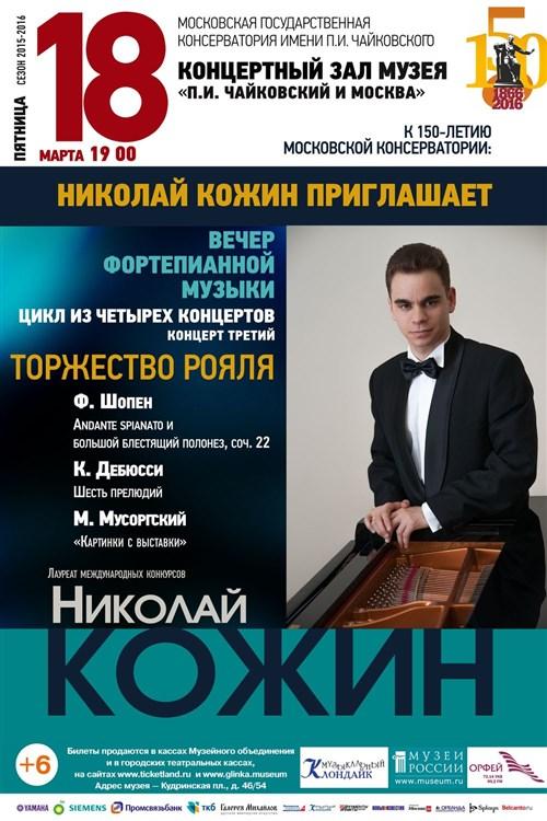 Афиша Москвы на март 2018 Театральная и концертная афиша