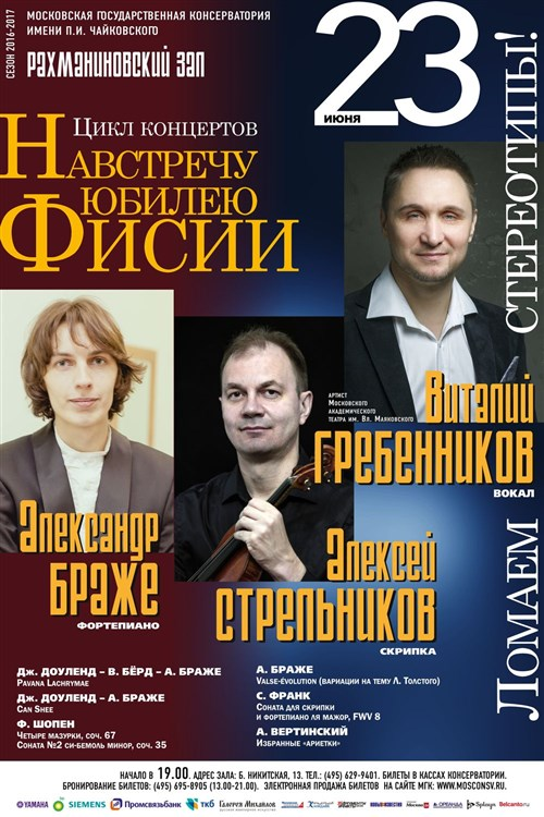 22 января 2009 г юбилейный концерт, посвящённый 80-летию владимира минина (большой зал московской консерватории)