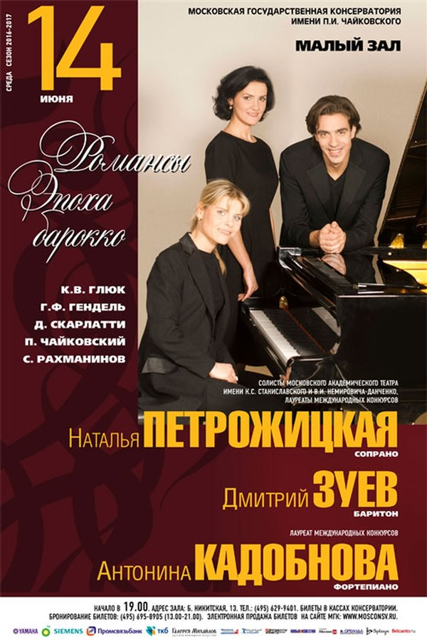 Афиша театра зуева концерт москва билет