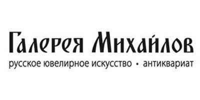 «Галерея Михайлов»