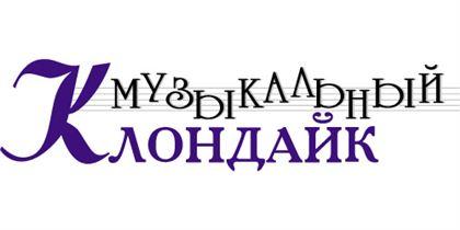 Газета и портал «Музыкальный Клондайк»