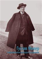 Густав Малер и музыкальная культура его времени