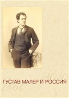 Густав Малер и Россия