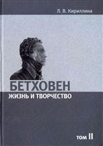 Бетховен. Жизнь и творчество: В 2-х томах. ТомII
