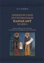 Древнерусский нотированный Параклит XII века