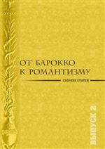 От барокко к романтизму. Музыкальные эпохи и стили. Вып. 2