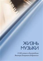 Жизнь музыки. К 100-летию со дня рождения Виктора Петровича Бобровского