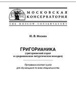 Григорианика (григорианский хорал и средневековая литургическая монодия)