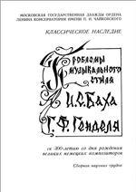Проблемы музыкального стиля И. С. Баха и Г. Ф. Генделя