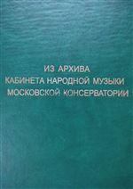 Из архива Кабинета народной музыки Московской консерватории