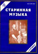 Старинная музыка № 1, 2 (2011г.)