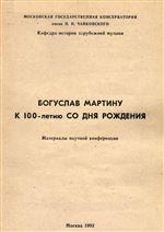 Богуслав Мартину. К 100-летию со дня рождения