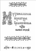 Музыкальная культура Средневековья. (Тезисы и доклады конференции) Вып. 2