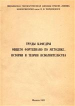 Труды кафедры общего фортепиано по методике, истории и теории исполнительства