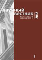 Научный вестник Московской консерватории №3 2012