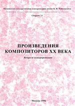Произведения композиторов ХХ века: Вопросы интерпретации