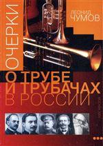 Очерки о трубе и трубачах в России