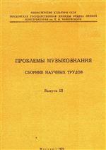 Проблемы музыкознания: сборник научных трудов. Вып. 3