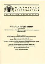 Учебная программа дисциплины «Киноискусство и специфика его художественного смысла»