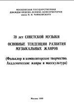 70 лет советской музыки. Основные тенденции развития музыкальных жанров